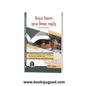 Child Development & Pedagogy For TET and CTET (Assamese) By Kuldeep Mazumder