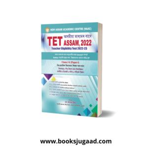 NAAC Assam TET 2021-22 Lower Primary Class I-V (Paper 1) Assamese