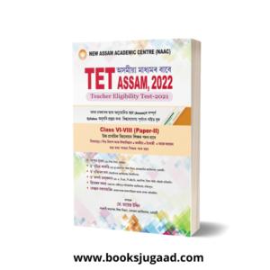 NAAC Assam TET 2021-22 Social Science Upper Primary Class 6-8 (Paper 2) Assamese