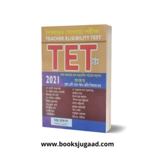 Assam TET 2021 Lower Primary (I-V) Paper 1 Bengali By Chandra Prakash