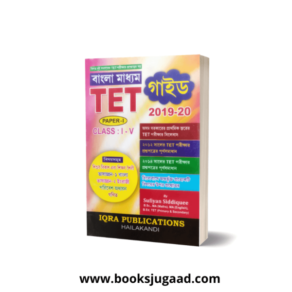 Assam TET 2019-20 Bengali Medium Lower Primary Paper (I-V) Written By Sufiyan Siddiquee By Iqra Publication